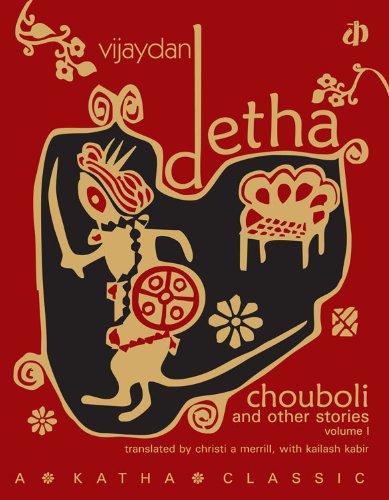 1: Chouboli & Other Stories, Vol I (Katha Books)