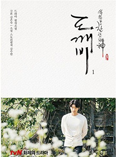 goblin-dokebi-guardian-the-lonely-and-great-god-original-korean-novel-vol-1-tvn-drama-autograph-even