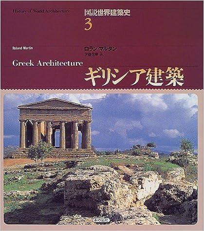 ギリシア建築 (図説世界建築史)