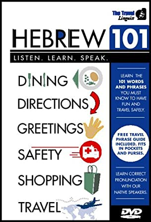 Amazon hebrew 101 learn to speak hebrew with the travel hebrew 101 learn to speak hebrew with the travel linguist m4hsunfo