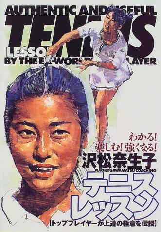 沢松奈生子 テニスレッスン (012 sports)