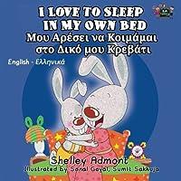 I Love to Sleep in My Own Bed (bilingual greek kids books): greek childrens books, Greek Picture Book (English Greek Bilingual Collection)