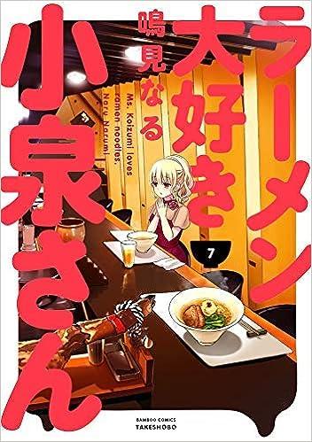 ラーメン大好き小泉さん コミック 1-7巻セット