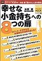 幸せな小金持ちへの8つの扉 (Softbank mook―ビジスタMOOK)