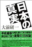 「日本の真実」大前 研一
