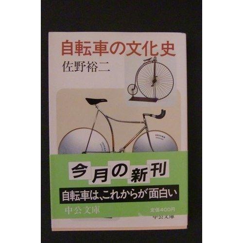 自転車の文化史 (中公文庫)