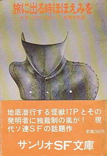 旅に出る時ほほえみを (1978年) (サンリオSF文庫)