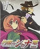 灼眼のシャナIII-FINAL- 第VI巻 <Blu-ray初回限定版>