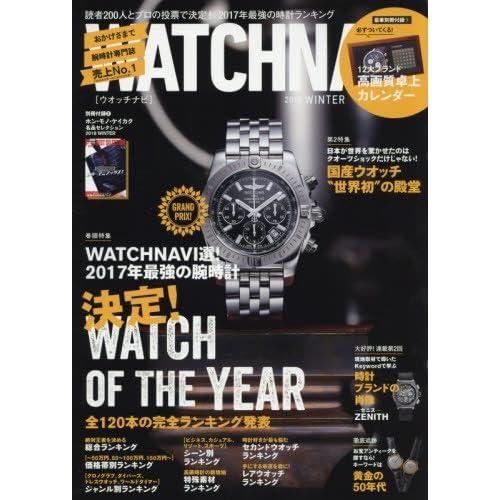 WATCH NAVI 2018年1月号 画像 A