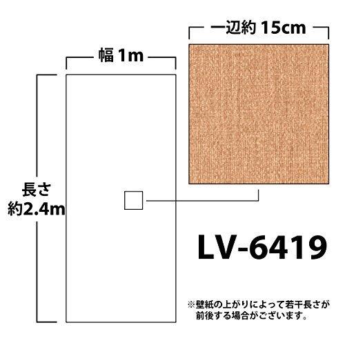 リリカラ 壁紙39m 和 織物調 ベージュ 和調 LV-6419 B01IHRCADC 39m|ベージュ