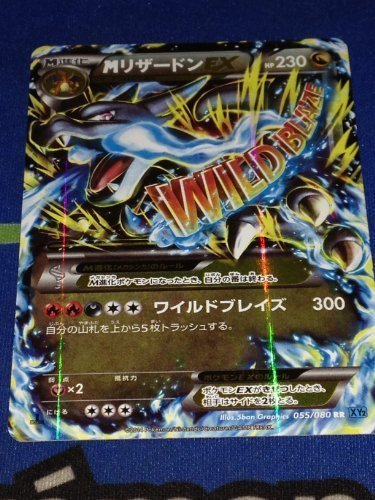 M Mega Charizard EX XY Pokemon Card - JAPANESE - Wild Blaze 55/80 XY2 Single