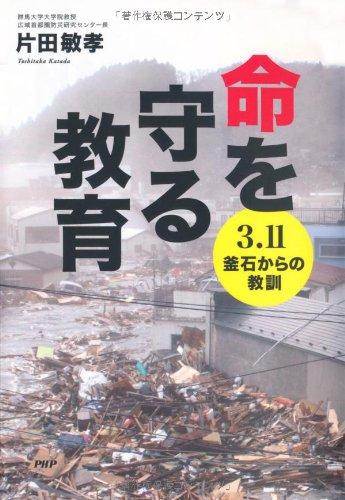Download Inochi o mamoru kyōiku : san ichiichi kamaishi kara no kyōkun PDF