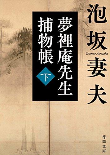 夢裡庵先生捕物帳下 (徳間文庫)