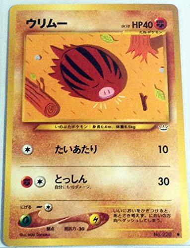 Pokemon Card Japanese - Swinub 220 - Neo Revelation (Pokemon Cards 220)