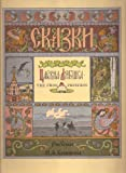 img - for The Frog Princess (Translated From Russian) book / textbook / text book