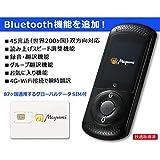 グローバルデータSIM カード付 次世代AI携帯音声翻訳 機MayumiII 世界200ヶ国以上45言語対応 4G/WiF i通信対応 WiFiルーター機能付  カラー:黒