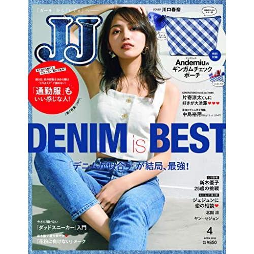 JJ 2019年4月号 表紙画像