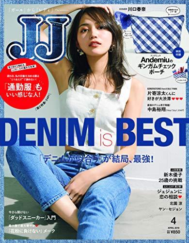 JJ 2019年4月号 画像 A