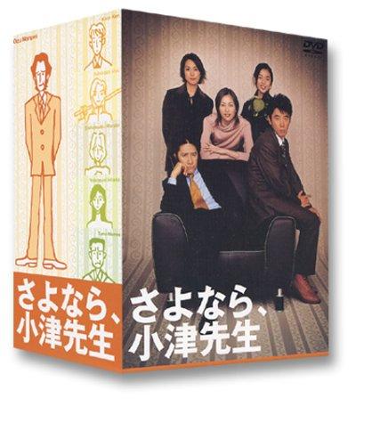 かわいい! さよなら、小津先生 B000065BCC DVD-BOX B000065BCC, フローレジャパン:95c0a5e0 --- a0267596.xsph.ru