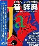 音・辞典 Vol.15 ジャズ/BGM & ブリッジ