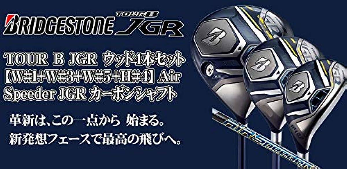 [해외] BRIDGESTONE(브리지스톤) 2019 TOUR B JGR (투어B JGR) 우드4개 세트 [W#pos+W#3+W#5+H#4] AIR SPEEDER JGR 카본 샤프트 맨즈 골프 클럽 세트