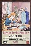 ペリーヌ物語(11) [DVD]