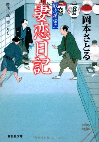妻恋日記 〔取次屋栄三〕 (祥伝社文庫)