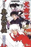 Inuyasha Manga Profiles, Rumiko Takahashi, 1421513463