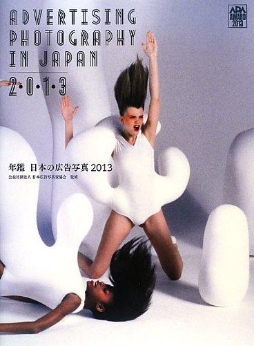 年鑑 日本の広告写真 〈2013〉