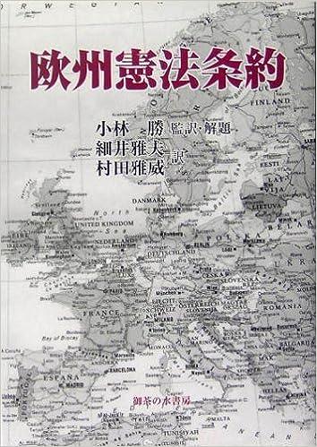 欧州憲法条約 | 小林 勝, 村田 ...