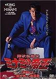 難波金融伝 ミナミの帝王(7)銀次郎VS整理屋 [DVD]