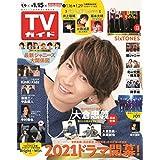 週刊TVガイド 2021年 1/8・1/15合併号