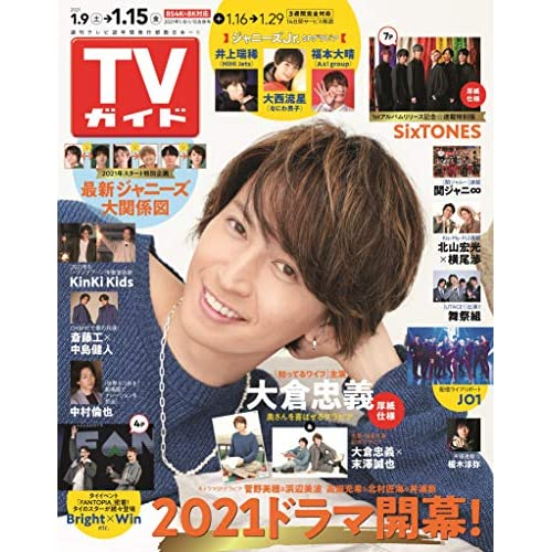 週刊TVガイド 2021年 1/8・1/15合併号 表紙画像