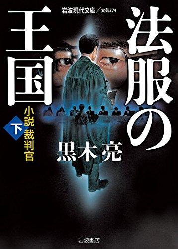 法服の王国――小説裁判官(下) (岩波現代文庫)