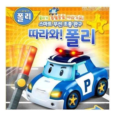 Robocar Poli Follow Me Poli