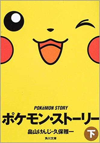 ポケモン・ストーリー