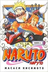 Naruto Kniga 1 Naruto Udzumaki: Tekst i ris. M. Kisimoto