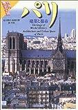 世界歴史の旅 パリ―建築と都市