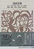 新編日本古典文学全集 (59) 謡曲集 (2)