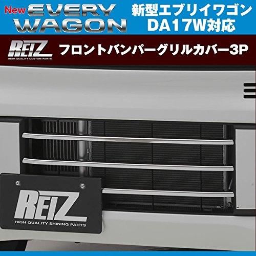 REIZ ライツ フロントバンパーグリルカバー3P 新型 エブリイ ワゴン DA17 W (H27/2~) B019OMRYJE