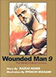 Wounded Man, Kazuo Koike, 1588991504