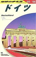 地球の歩き方 ガイドブック A14 ドイツ