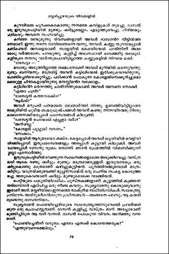 Script malayalam pdf film
