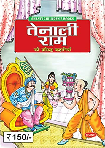 Buy Tenali Raman Story Book For Kids (Hindi) Book Online at