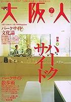 大阪人 2007年 07月号 [雑誌]