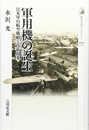 軍用機の誕生: 日本軍の航空戦略と技術開発 (歴史文化ライブラリー)