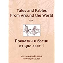 Tales and Fables from Around the World: Book 1 (English & Bulgarian) (BgLibrary Bilingual) (English Edition)