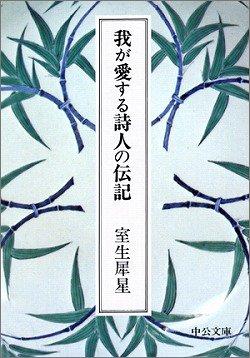 我が愛する詩人の伝記 (中公文庫 (R・19))