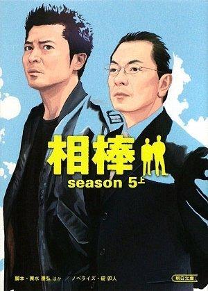 相棒 season5上 (朝日文庫)