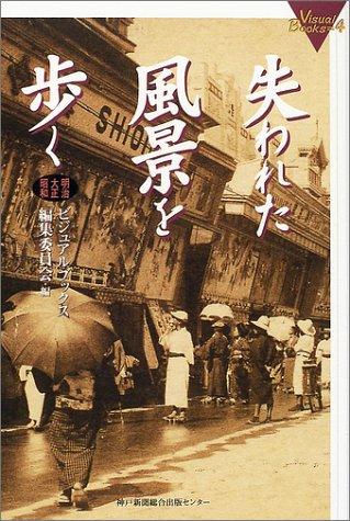失われた風景を歩く 明治・大正・昭和 (ビジュアル・ブックス4)